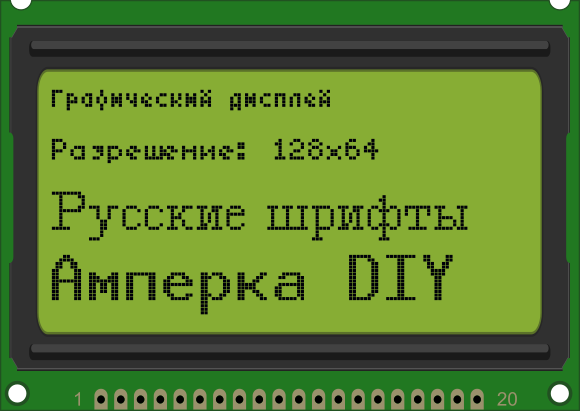 Графический дисплей 128×64 [Амперка / Вики]